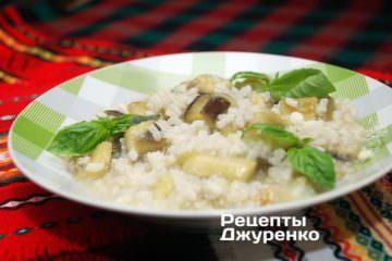 Фото рецепта рис з баклажаном — баклажанне різотто