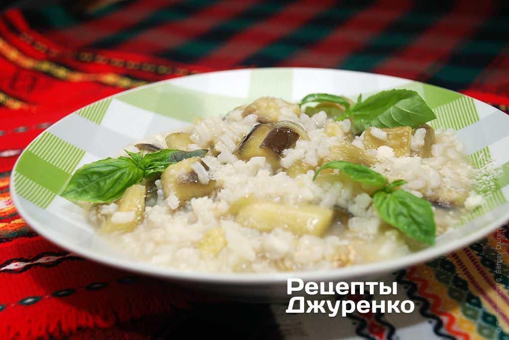 Рис з баклажаном – баклажанне різотто