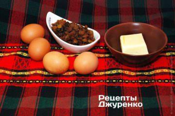Яйца, изюм и масло