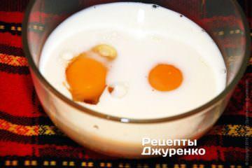 Смешать молоко и яйца