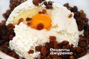Смешать творог, ванилин, сахар, яйцо и вымытый изюм