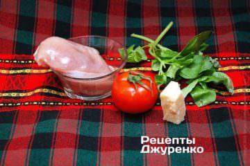 Куряче філе, овочі і сир
