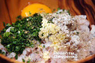 Змішати рибний фарш зі спеціями, зеленню і жовтком
