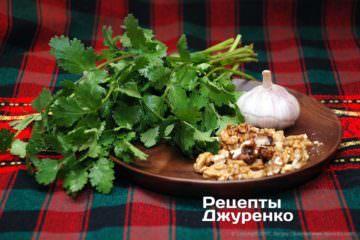 Орехи, чеснок и кинза