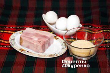 Шинка, яйця, пармезан і зубчик часнику
