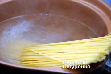 Отварить спагетти в слегка подсоленной воде до состояния «al dente»