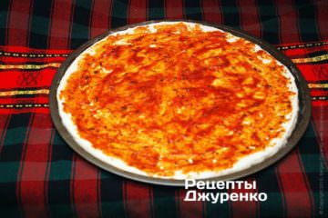 СЗмастити тісто томатним соусом