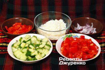 Нарезать все овощи и натереть брынзу
