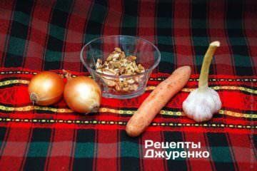 Цибуля, морква, часник і горіхи