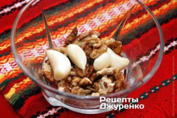 Чеснок и орехи растереть