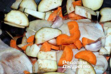 Додати баклажан, часник, морква