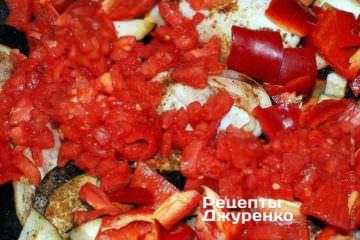 Добавить помидор и перец
