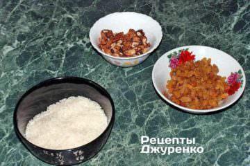 Рис, родзинки, горіхи