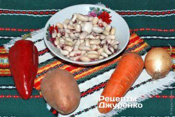 Квасоля та овочі