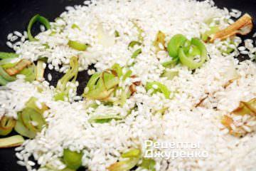 Додати італійський рис