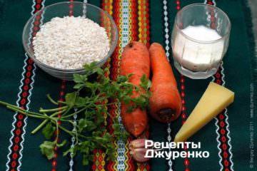 Інгредієнти для страви рис з морквою