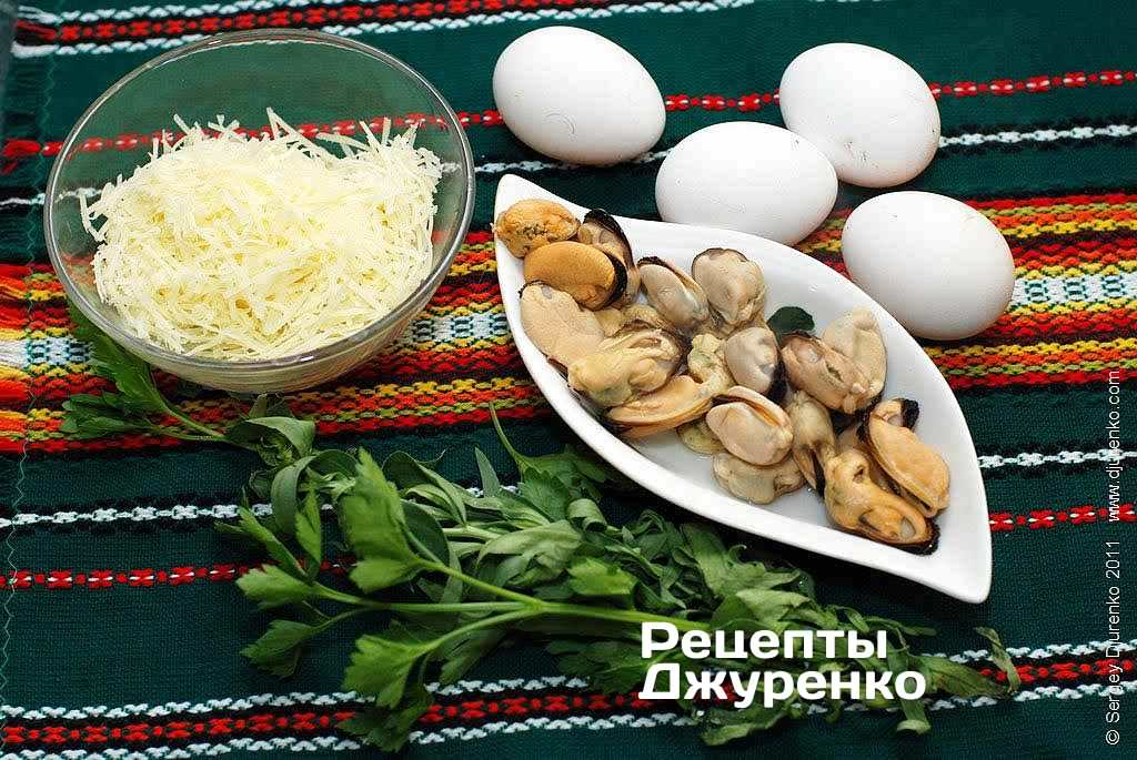 Яйца, мидии, зелень и пармезан.