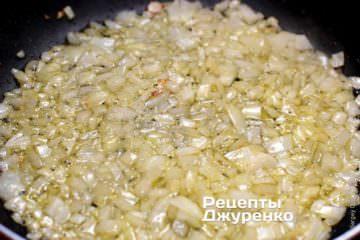 Обсмажити на олії нарізану цибулю до м'якості