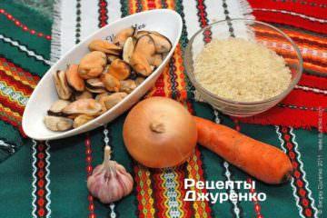 Інгредієнти: мідії, овочі та рис