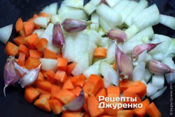 Обсмажити цибулю, моркву і часник