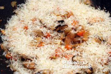 Засыпать рис