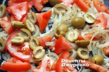 Добавить оливки и помидор