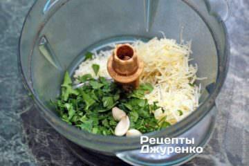 Приготувати сирний соус