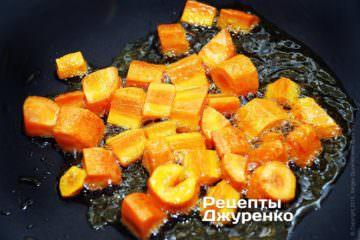 смажена морква