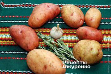 Картопля, розмарин, часник