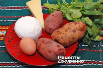 Ингредиенты: картофель, рикотта, пармезан, яйцо, шпинат