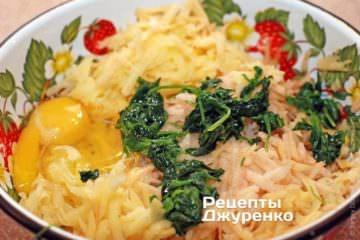 Смешать картофель, рикотту, шпинат и яйцо