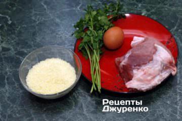 Інгредієнти: свинина, твердий сир, петрушка, часник, яйце, спеції
