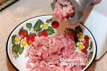 Подрібнити м'ясо