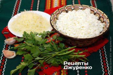 молодий сир, пармезан, петрушка, часник