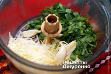 Измельчить пармезан, петрушку и чеснок