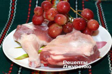 Ингредиенты: гусиные лапки, розовый виноград, сливочное масло, красное вино, мускатный орех, перец черный, соль