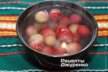 Обсмажити і очистити виноград