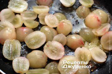 Обжарить очищенный виноград