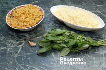 Інгредієнти: паста cappelletti, базилік, часник, пармезан, оливкова олія, чорний мелений перець, сіль