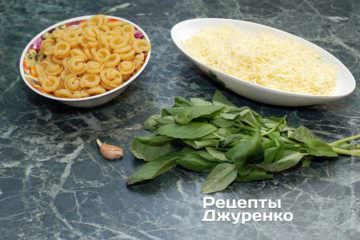 Ингредиенты: паста cappelletti, базилик, чеснок, пармезан, оливковое масло, черный молотый перец, соль