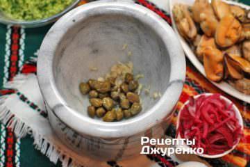 Приготовить соус из чеснока, каперсов и оливкового масла