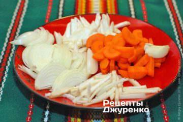 Нарізати моркву, селеру, пастернак і цибулю