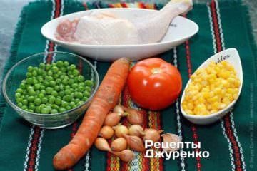 Інгредієнти: курячі стегенця, кукурудза, цибуля, горошок зелений, помідор, морквина