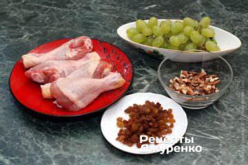 Ингредиенты: куриные ножки, белый виноград, изюм, грецкие орехи, белое вино, специи