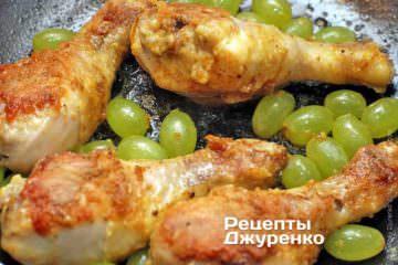 Обжарить целый виноград вместе с куриными ножками