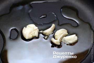 Разогреть на сковородку оливковое масло и обжарить на нем чеснок