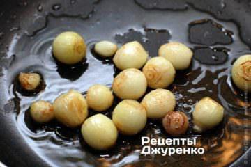 Обжарить луковички до мягкости