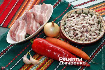 Інгредієнти: свиняча грудинка, біла квасоля, цибуля, морква, болгарський перець, часник, спеції