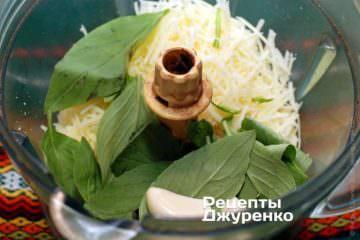 Измельчить пармезан, чеснок и базилик