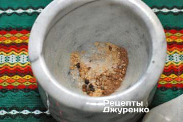 Растереть в ступке соль, перец, кориандр, имбирь, мускатный орех
